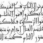 A Beginner's Review of the Qur'an, Part 1: Context Matters